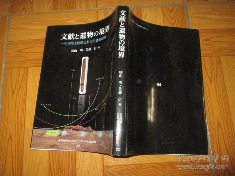 文献と遗物の境界 : 中国出土简牍史料の生态的研究 (16开)