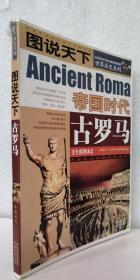 帝国时代古罗马