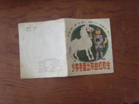 【9】40开彩色连环画:少林寺里出来的红司令