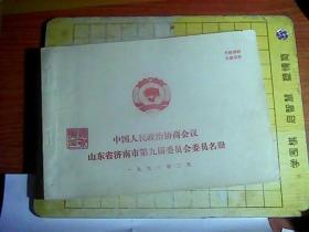 中国人民政治协商会议  山东省济南市第九届委员会委员名册 +增补委员名单 (内有笔迹)