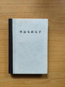理论电磁气学 日文