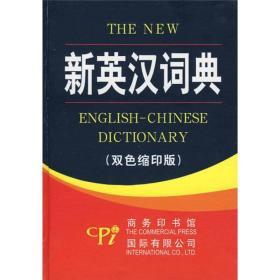新英汉词典(双色)(缩印版)