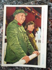B32-271、毛主席和林彪同志在天安门上检阅百万文化革命大军、上海人民美术出版社,规格32开。95品。