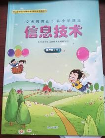 小学信息技术课本 第二册下
