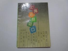 上海俗语切口