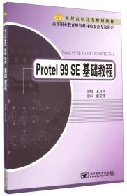 Protel 99 SE基础教程