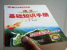语文基础知识手册(高中):第二十一次修订【代售】