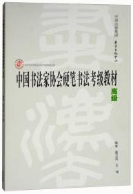 中国书法家协会硬笔书法考级教材·高级