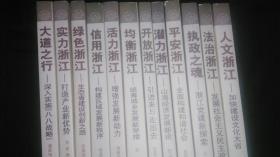 科学发展观在浙江的实践丛书第一辑12册全(新)具体书名见照片描述