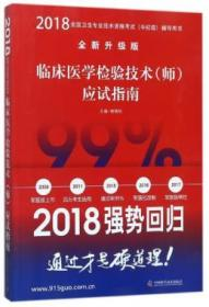 2018临床医学检验技术(师)应试指南