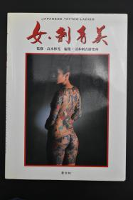 日本刺青《女刺青美》写真集 精装大开本一册全 百余幅彩色高清写真图片 日本刺青研究所1992年惠文社发行 个人装饰的一种 颜色丰富图案较多。多学科综合艺术,集艺术、文化、医学、心理学于一身,具有一定的边缘性。