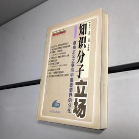 知识分子立场(三卷本之一):自由主义之争与中国思想界的分化 【一版一印 正版现货   实图拍摄 看图下单】