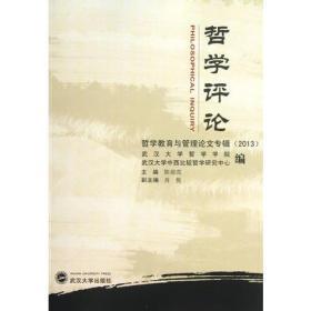 哲学评论.、 哲学教育与管理论文专辑(2013)