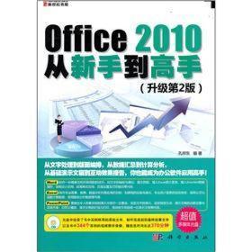 office2010从新手到高(手升级第二版)