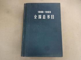 全国总书目 1966-1969【罕见的工具书】