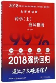 2018药学(士)应试指南