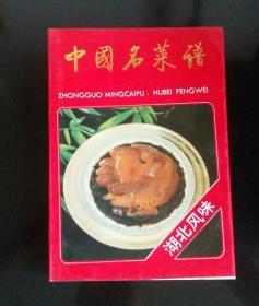 中国名菜谱--湖北风味 【好品】