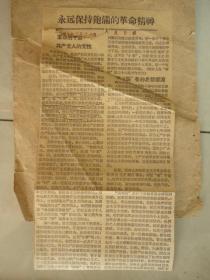 五十年代老剪报