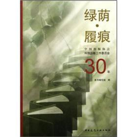 绿荫·履痕:中国出版协会科技出版工作委员会30年
