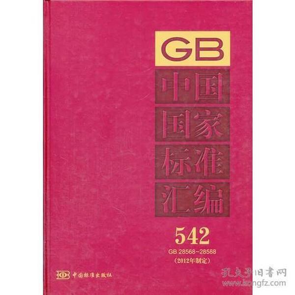 中国国家标准汇编 542 GB 28568~28588(2012年制定)