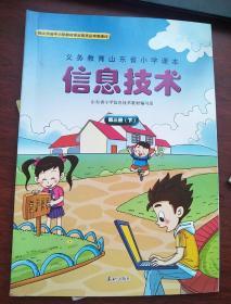 小学信息技术课本 第三册下