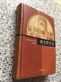 西方哲学史(第七版)
