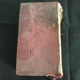 民国书 学生字典
