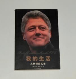 我的生活 克林顿回忆录 2004年1版1印