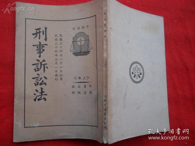 民国25年中华民国《刑事诉讼法》品好如图