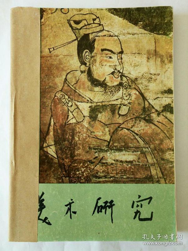 美术研究.季刊(1984-1,1984-2,1984-4三册合订合售)
