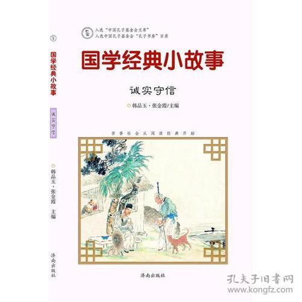 国学经典小故事:诚实守信