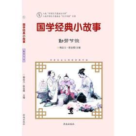 国学经典小故事:勤劳节俭