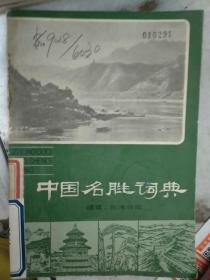 《特价!》中国名胜词典 福建、台湾分册