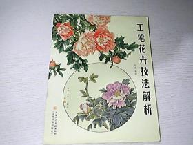 工笔花卉技法解析