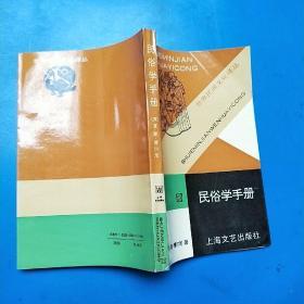 民俗学手册:世界民间文化译丛