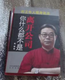 离开公司你什么都不是  作者赵强签名