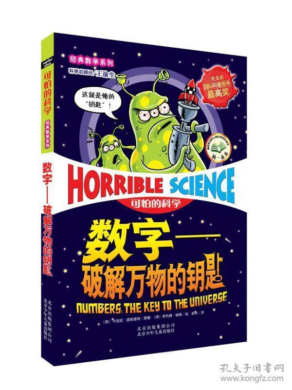 9787530123416可怕的科学·数字:破解万物的钥匙