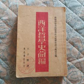 西洋哲学史简编(1947年一版一印)