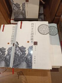 俗文化研究丛书:四川方言词语续考(套装上下册)  正版语言类文学图书