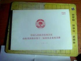 中国人民政治协商会议  山东省济南市第十一届委员会委员名册