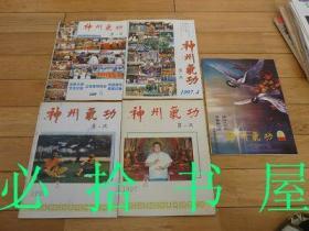 神州气功 1997年  1-5期
