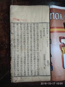 清代学海堂刻本《皇清经解》(存卷1170)