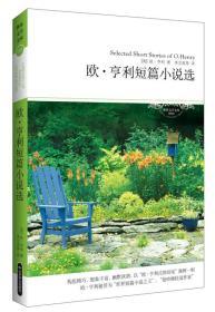 世界文学文库019:欧·亨利短篇小说选(插图本)