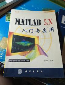 MATLAB 5.x入门与应用