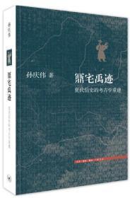 《鼏宅禹迹》(三联书店)