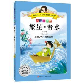 新课标·小学生拓展阅读系列:繁星春水(彩绘注音版)