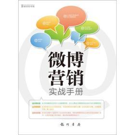 微博营销实战手册