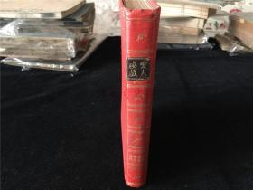 1928年绝版书《爱人秘戏》精装1册全。ARS AMORIS INDICA,《爱坛》。限量400部发行(第332号)。根据印度稀有奇书《爱坛》翻译,古印度爱欲文献,有秘方、内部享乐和外部享乐的方法、四种女性对应的享乐时间等。有图表多张,稀见。