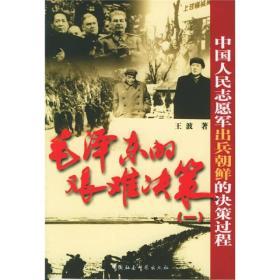 毛泽东的艰难决策一