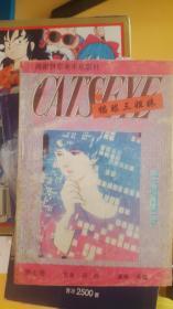 猫眼三姐妹 第七卷 再爱一次